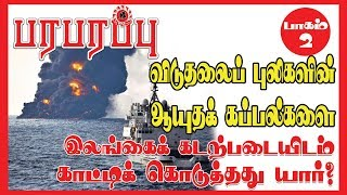 LTTE Ships: Who helped Sri Lankan navy to spot them at the Indonesian sea   Part - 2