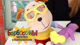 Игротека с Барбоскиными - Жвачка для рук. Опыты для детей. Занимательная химия