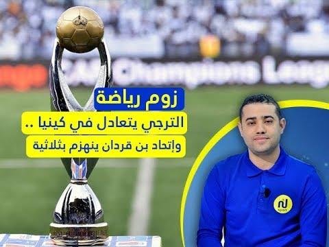 زوم رياضة ليوم الخميس 08 مارس 2018 - قناة نسمة