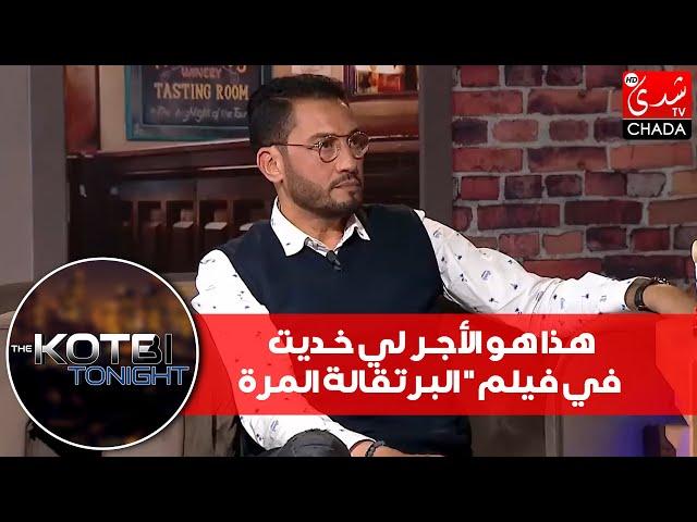 يوسف الجندي : هذا هو الأجر لي خديت في فيلم