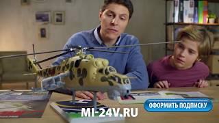 Коллекция Вертолет МИ-24В (Eaglemoss)