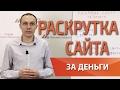 Фильм про такую вещь как Продвижение сайта & платная раскрутка и реклама за деньги — Максим Набиуллин