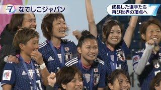 なでしこジャパン アジア杯2連覇!  躍進のカギは