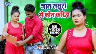 भोजपुरी का नया सबसे हिट विडियो सांग 2019 | Jaan Sasura Se Phone Kariha | Bhojpuri Song