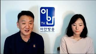 20190709 이안방송 경제호랑이 선생님   맞을 차…