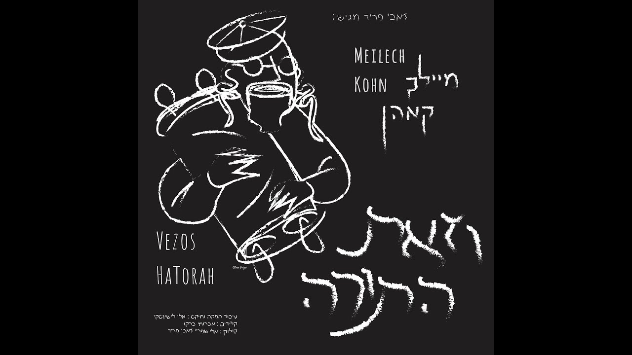 Meilech Kohn - Vezos HaTorah (Lyric Video) | מיילך קאהן -וזאת התורה