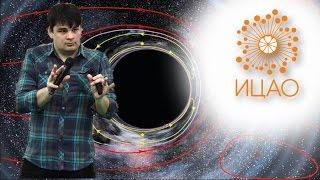 Валериан Юров «Чёрные дыры: путешествие «Интерстеллара»