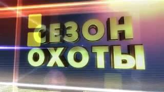 Kazakhstan Hunting. ГОРНАЯ ОХОТА НА КАБАНА (ГОРЫ САУР)