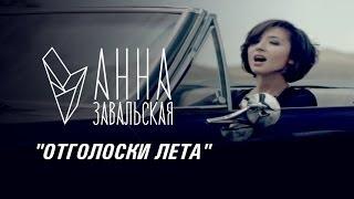 Смотреть клип Анна Завальская - Отголоски Лета