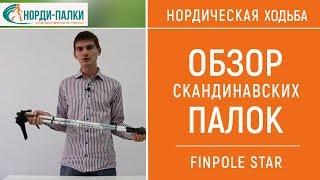 Обзорное видео палок для скандинавской ходьбы FINPOLE STAR Телескопические палки для ходьбы.