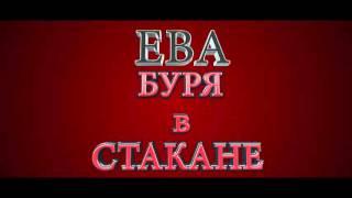 Ева Буря в стакане (трейлер), BDSM RAP