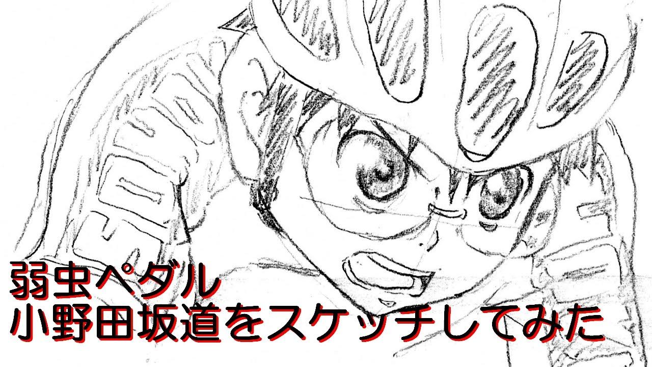 弱虫ペダルの絵 小野田坂道のイラストのスケッチメイキング動画 How To