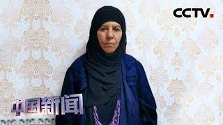 [中国新闻] 土耳其称在叙北部抓获巴格达迪的姐姐拉斯米亚·阿瓦德 | CCTV中文国际
