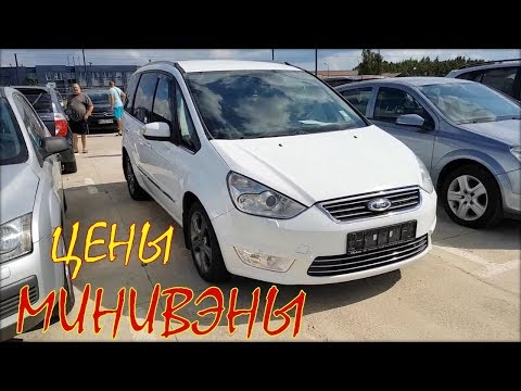 Minivans prices, August 2019. Cars from Lithuania.