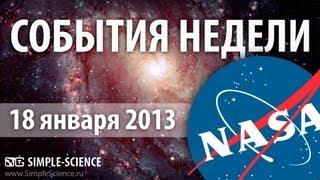 NASA по-русски: 18.01.13 - видео-дайджест НАСА за неделю