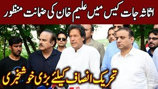LHC grants bail to PTI's Aleem Khan | 15 May 2019 | Express News