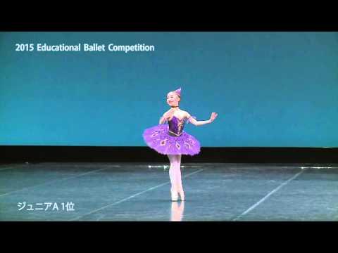 エデュケーショナルバレエコンペティション2015 ジュニアA1位 山内彩未(松浦かがりバレエアカデミー)