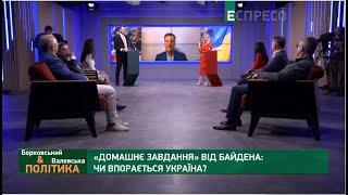 ″Домашнє завдання″ від Байдена: чи впорається Україна? | Політика