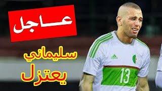 تقرير بيين سبوتس عن ازمة المنتخب الجزائري واعتزال محرز و سليماني