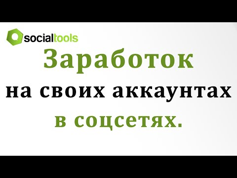 Socialtools.Сайт для заработка и раскрутки в социальных сетях. Chironova.ru