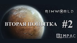 RIMWORLD | Вторая попытка | #2 | Альфа 14  [ Let's Play]
