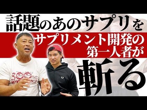 """ついに、話題のあの""""サプリ""""を国内サプリメント開発の第一人者が斬る!!"""