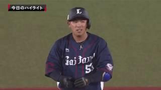 2019年4月25日 千葉ロッテ対埼玉西武 試合ダイジェスト