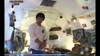 詳しくは http://tenji.tv で! 移動式小売店舗 - アロハベル http://ww...