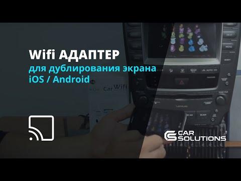 Автомобильный Wi-Fi адаптер для дублирования экрана Smartphone/iPhone. Обзор