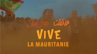 Hamzo Bryn Macsim Daddy Feat Mouna DenDenni Vive La Mauritanie عاشت موريتان