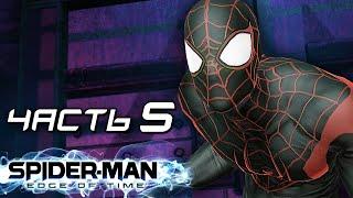 Spider-Man: Edge of Time Прохождение - ЧАСТЬ 5 - МАЙЛЗ МОРАЛЕС