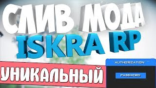 СЛИВ МОДА - ISKRA RP (ТОПОВЫЙ СЕРВЕР) ГОТОВЫЙ СЕРВЕР CRMP