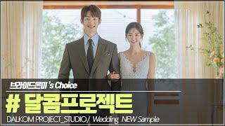 [온라인 결혼준비] 아름다움을 사진속에 담는 달콤프로젝…