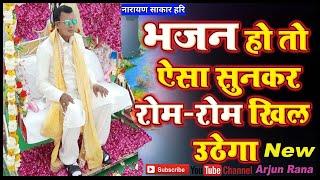 HOLI MILAN KHERLi | Narayan Sakar Hari bhajan | नारायण साकार हरि भजन SANSAR MAIN KHUD KO MITA DENA |