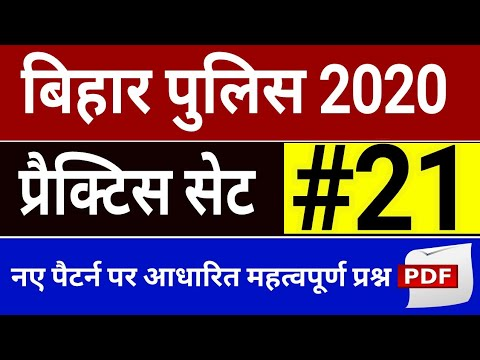 Bihar Police Constable Practice Set 21 | Bihar Police Previous Question Paper In Hindi | बिहार पुलिस