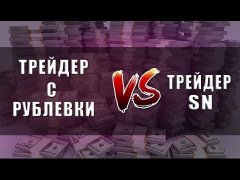 МАРТИНГЕЙЛ ТРЕЙДЕРА С РУБЛЕВКИ ПРОТИВ АНТИМАРТИНГЕЙЛА SN