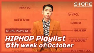 [Stone Music PLAYLIST] HipHop Playlist - 5th week of October|박재범, GRAY, Hash Swan, 선재,Ted Park,Wooks