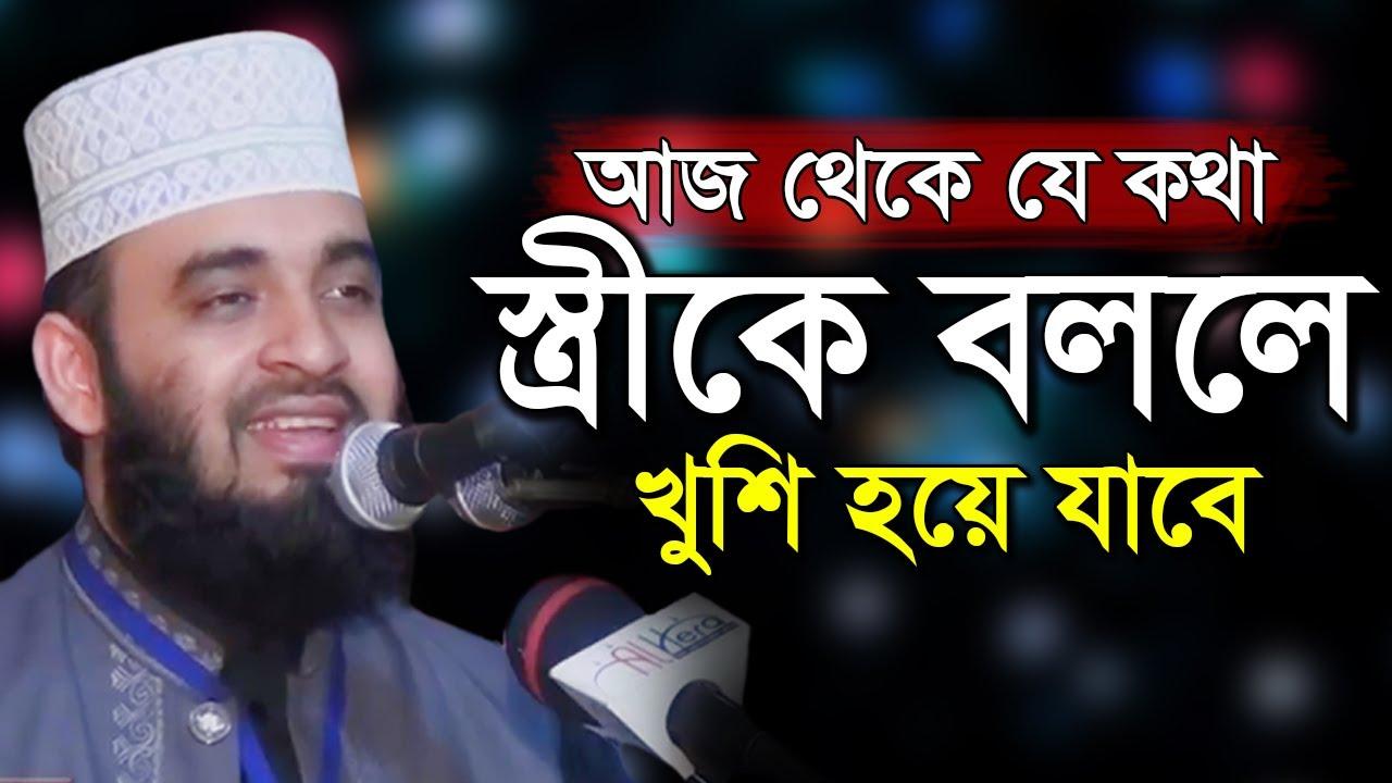 যে কাজ করে স্ত্রীকে খুশি করবেন l মিজানুর রহমান আজহারী l Mizanur Rahman Azhari l New Bangla Waz 202