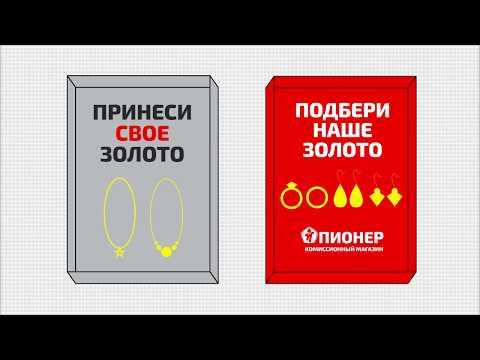 350 рублей за грамм золота . Купить золото или обменять золото . Комиссионный магазин Пионер