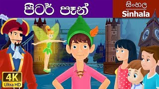 Peter Pan in Sinhala | Sinhala Cartoon | Sinhala Fairy Tales