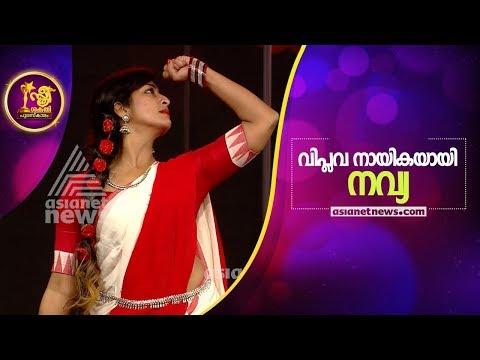 Navya Nair as K R GOURI AMMA | Sthree Sakthi 2018