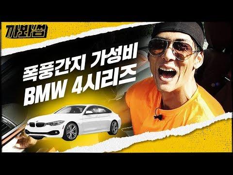 (ENG SUB)      (?) +    BMW 430i  !! |  |