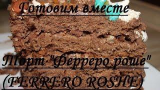 """Торт """"Ферреро роше"""" (FERRERO ROSHE)"""
