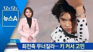 회전축 무너질라…키 커서 고민인 '남자 피겨' 차준환 | 뉴스A