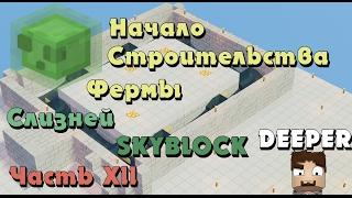 Выживание на SkyBlock на сервере #12 Начало строительства фермы слизней