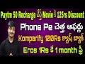 paytm 50 rs recharge get 125 rs on movie,Bad Phone pe //👍 phone pe 100rs cash Back Komparify Offer