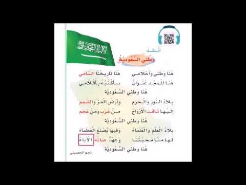 29 وطني السعودية ثاني ابتدائي مكرر Youtube