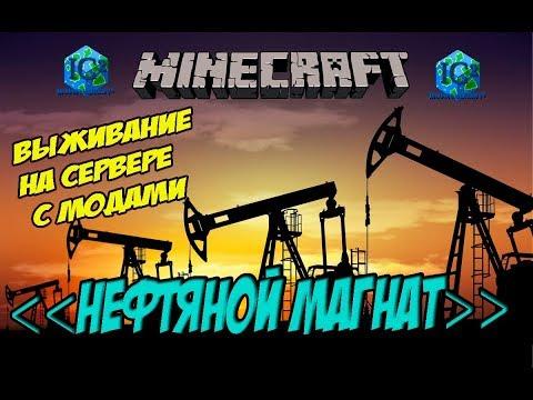 Как Переработать Нефть в Бензин мод BuildCraft / Выживание на сервере (Как добыть Нефть Minecraft)