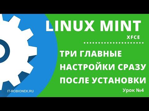 Linux Mint: главные настройки сразу после установки(Урок №4)