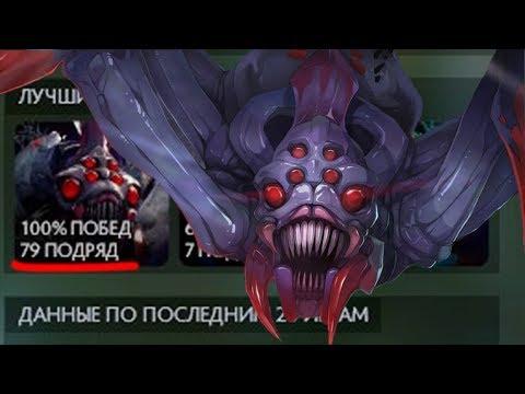 видео: 79 ПОБЕД ПОДРЯД НА БРУДЕ ДОТА 2 | broodmother dota 2